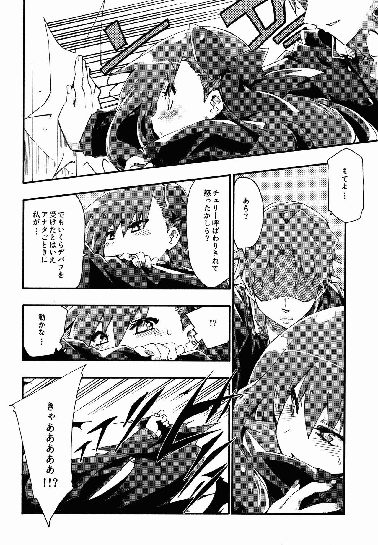 Melty/kiss 15