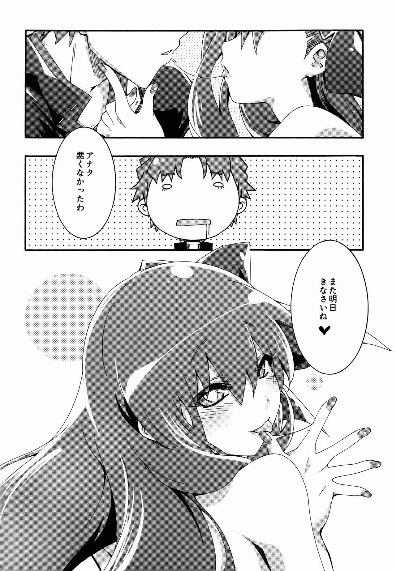 Melty/kiss 23
