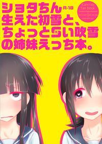 Shotachin Haeta Hatsuyuki to Chotto S-i Fubuki no Shimai Ecchi Bon. 0