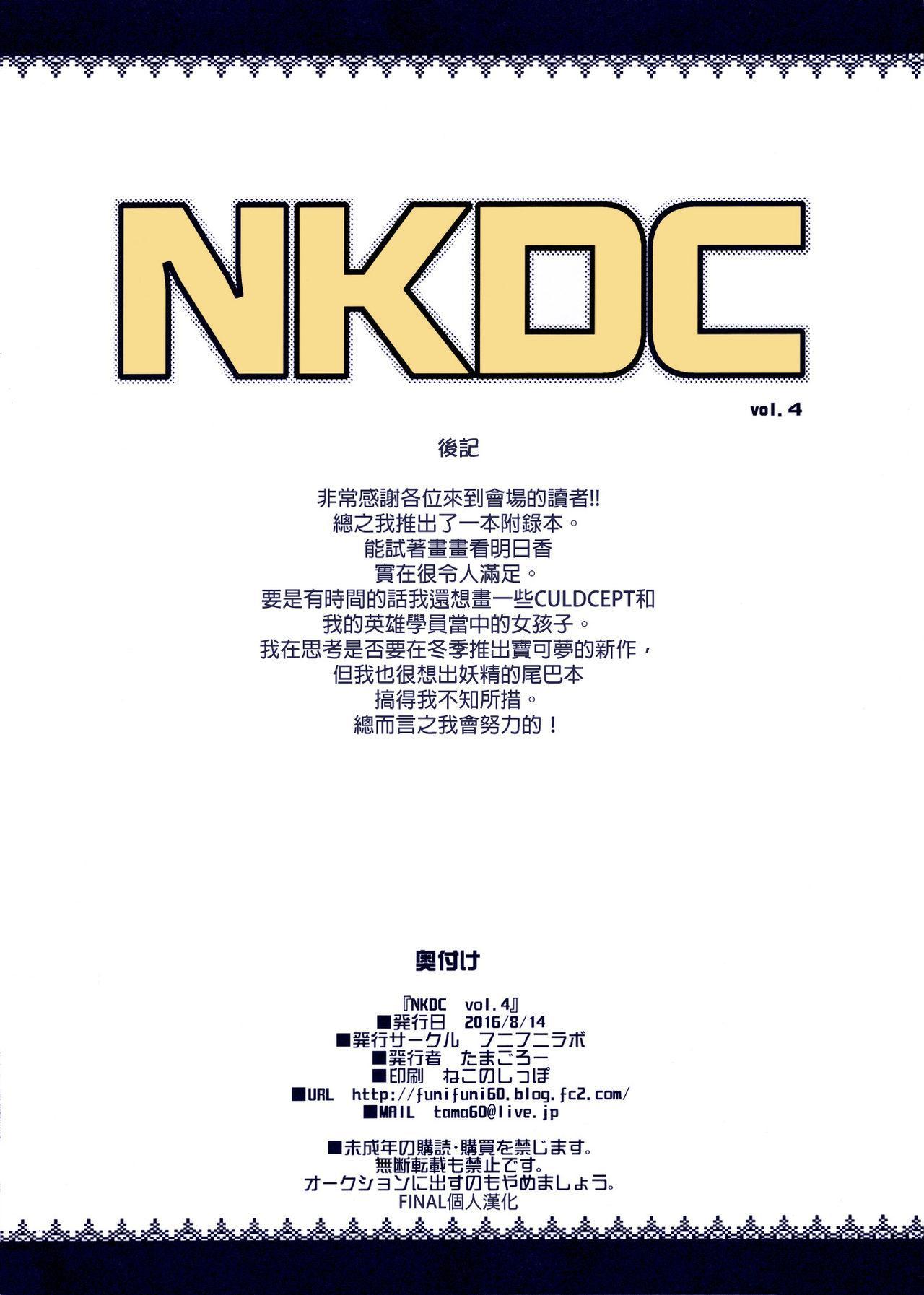 NKDC Vol. 4 7