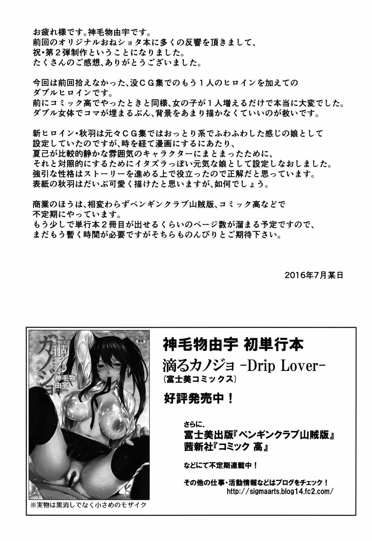 Mayoiga no Onee-san Sono 2 20