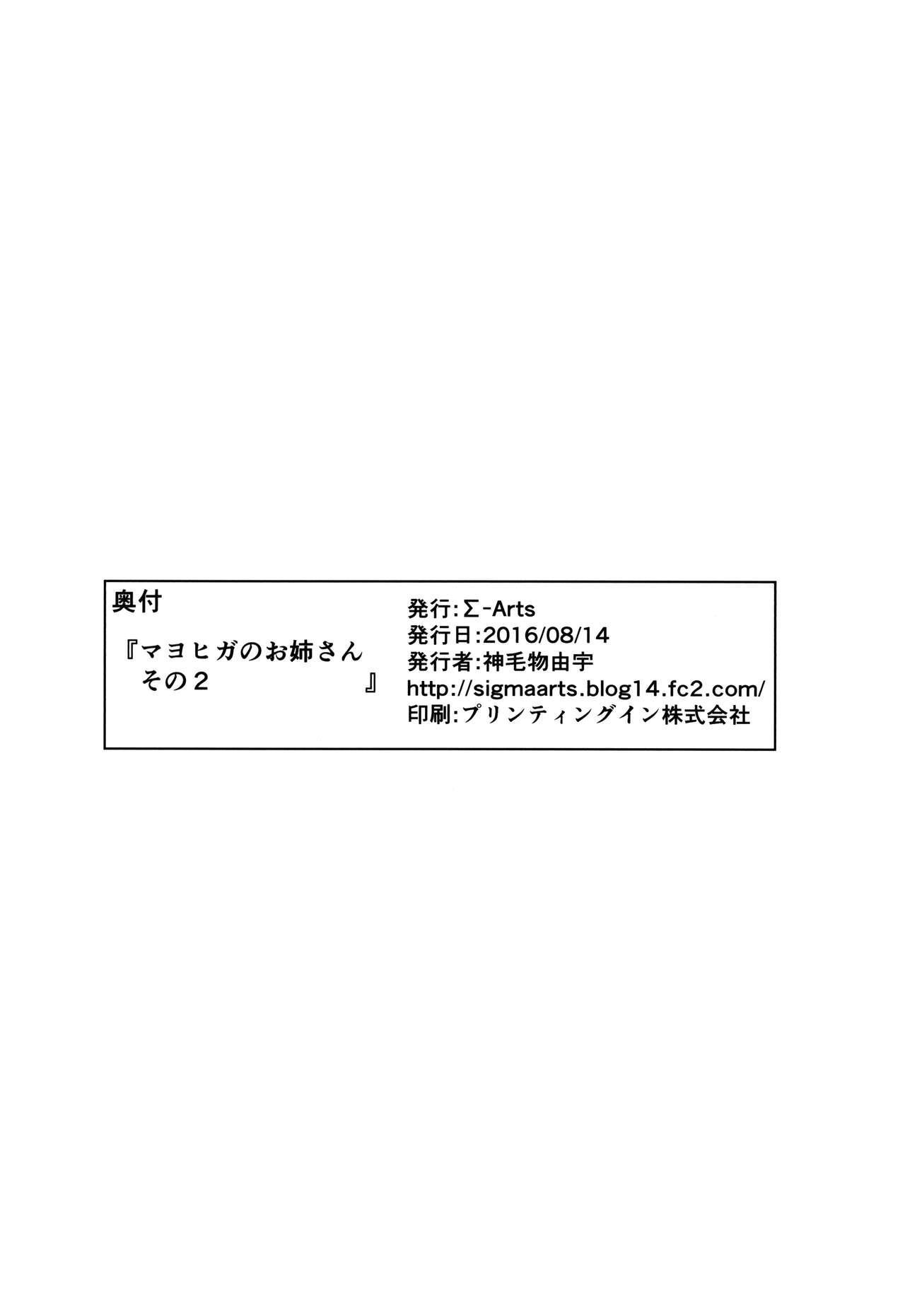 Mayoiga no Onee-san Sono 2 21