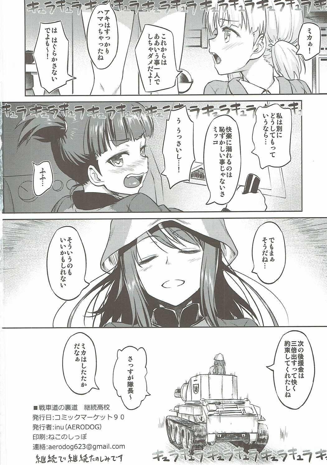 Senshadou no Uramichi Keizoku Koukou 40