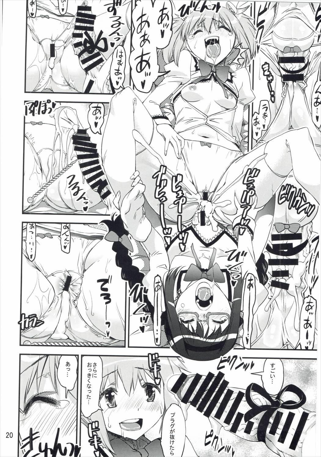 (C89) [KATAMARI-YA (Kanetsuki Masayoshi, Shinama) Noushuku! ! Homumilk (Puella Magi Madoka Magica) 18