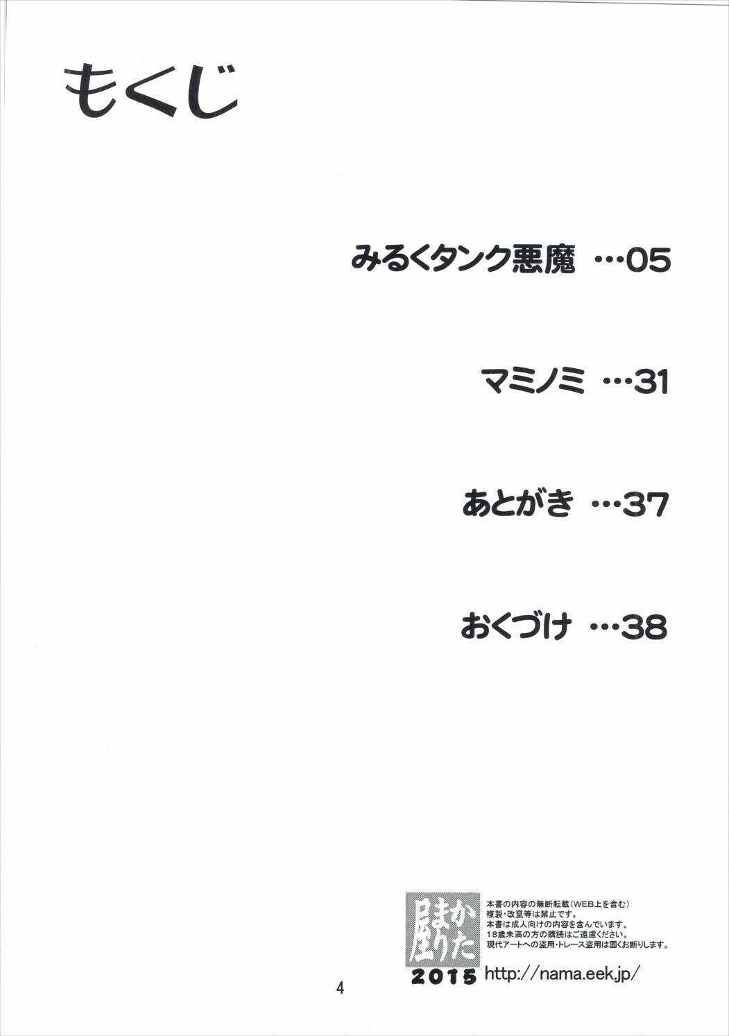 (C89) [KATAMARI-YA (Kanetsuki Masayoshi, Shinama) Noushuku! ! Homumilk (Puella Magi Madoka Magica) 2