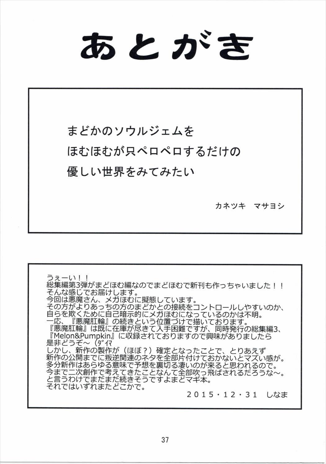 (C89) [KATAMARI-YA (Kanetsuki Masayoshi, Shinama) Noushuku! ! Homumilk (Puella Magi Madoka Magica) 35