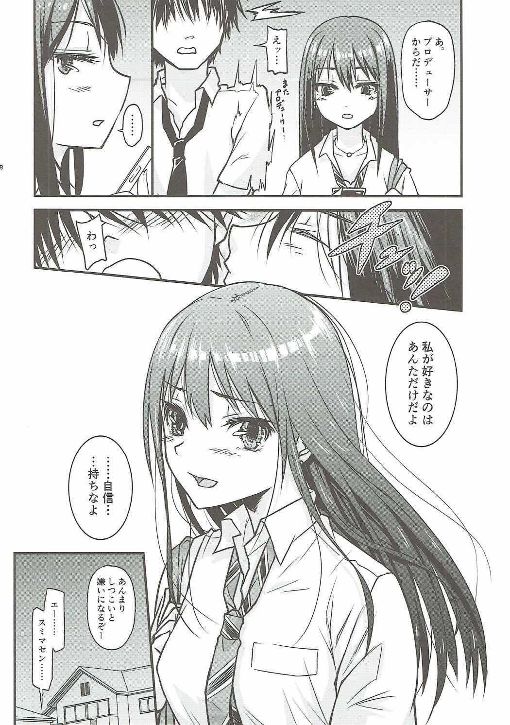 Boku no Kanojo no Shibuya Rin-san 28