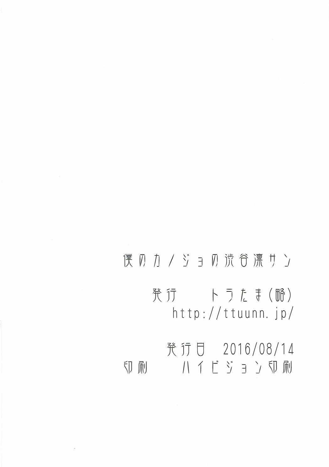 Boku no Kanojo no Shibuya Rin-san 30