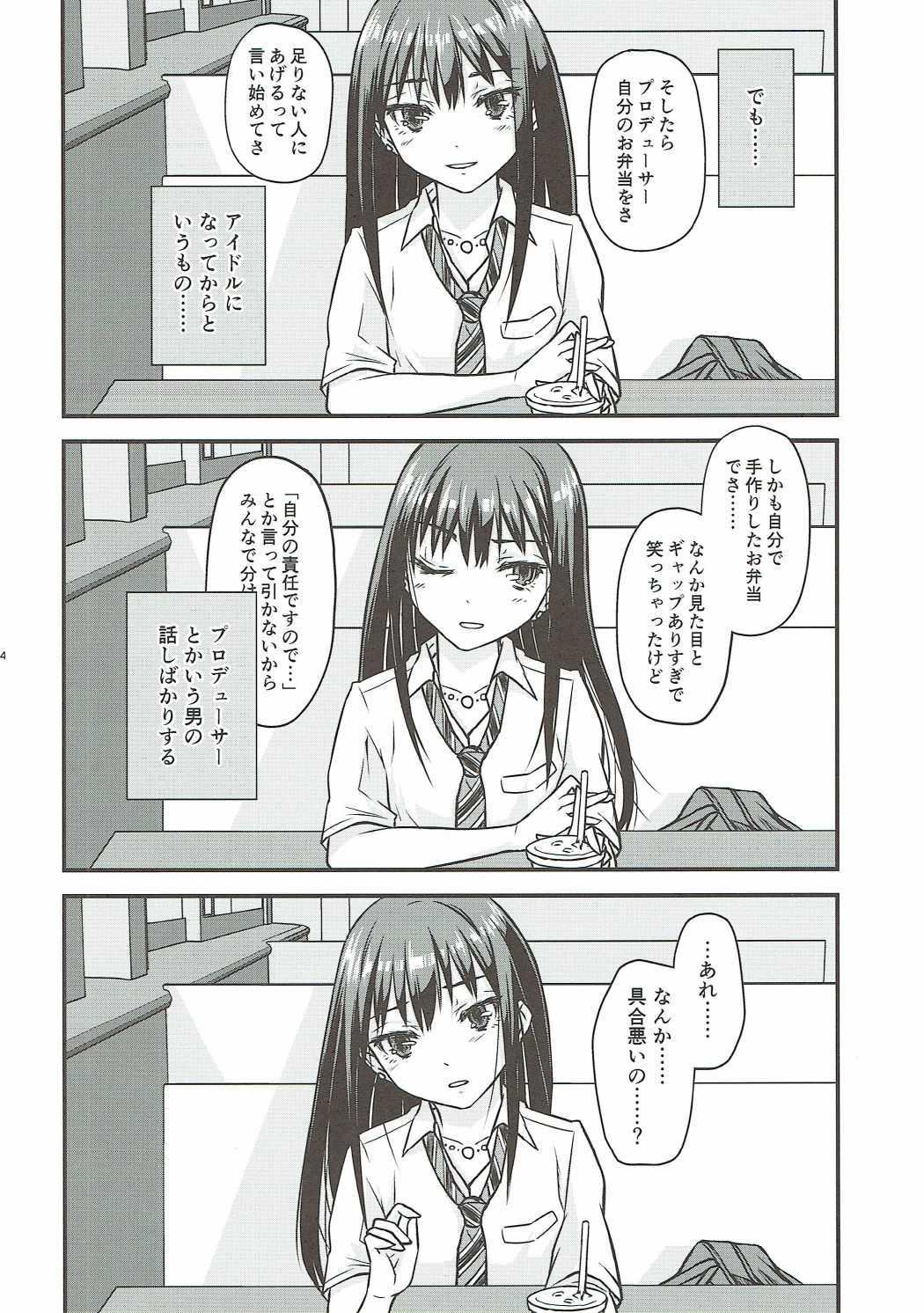 Boku no Kanojo no Shibuya Rin-san 4