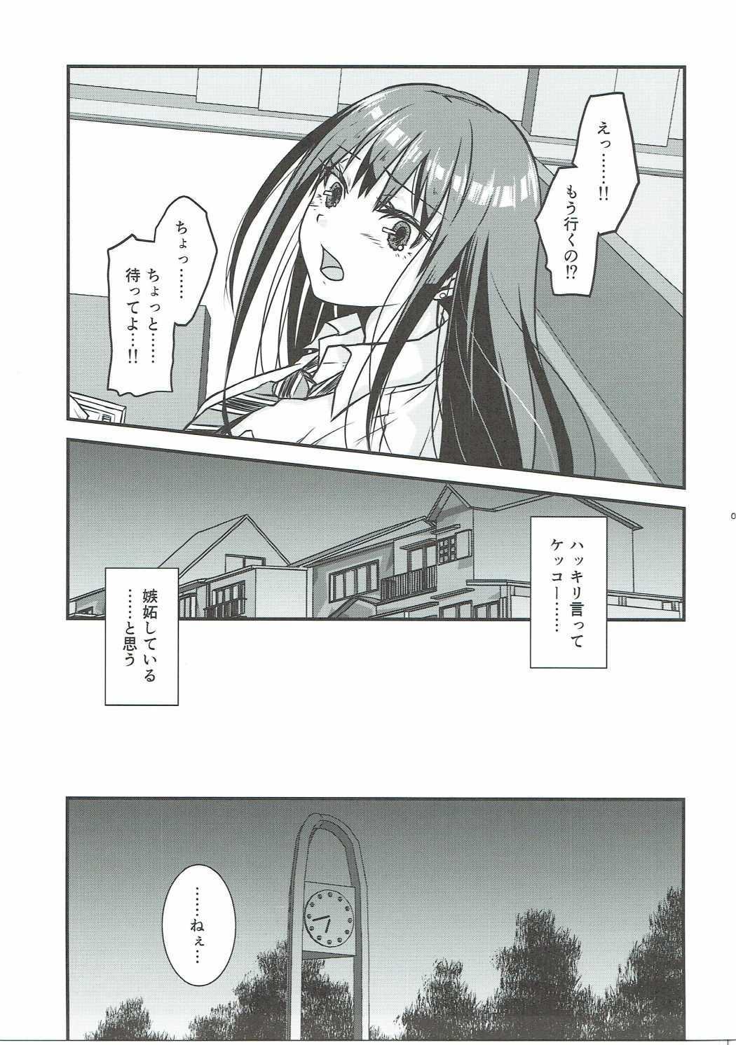 Boku no Kanojo no Shibuya Rin-san 5