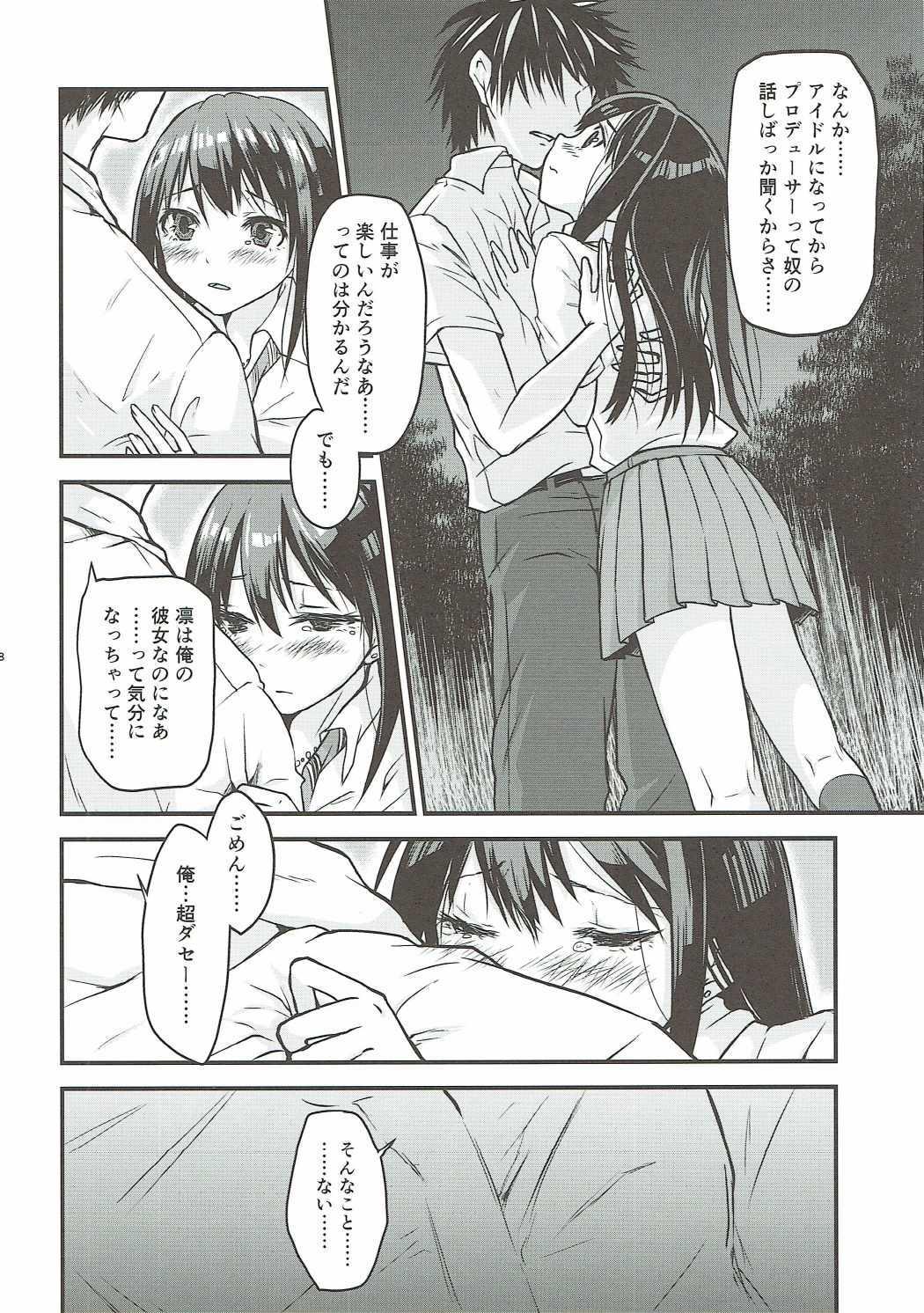 Boku no Kanojo no Shibuya Rin-san 8