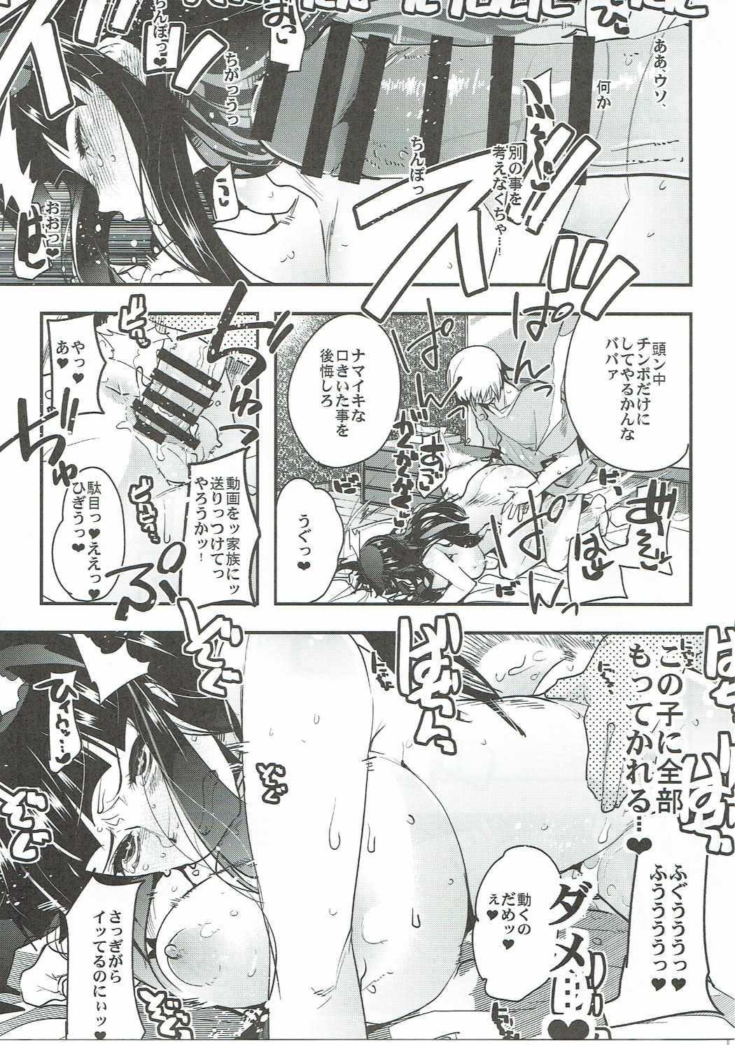 (C90) [Bronco Hitoritabi (Various)] Nishizumi-san-chi no Otoko Senshadou (Girls und Panzer) 11