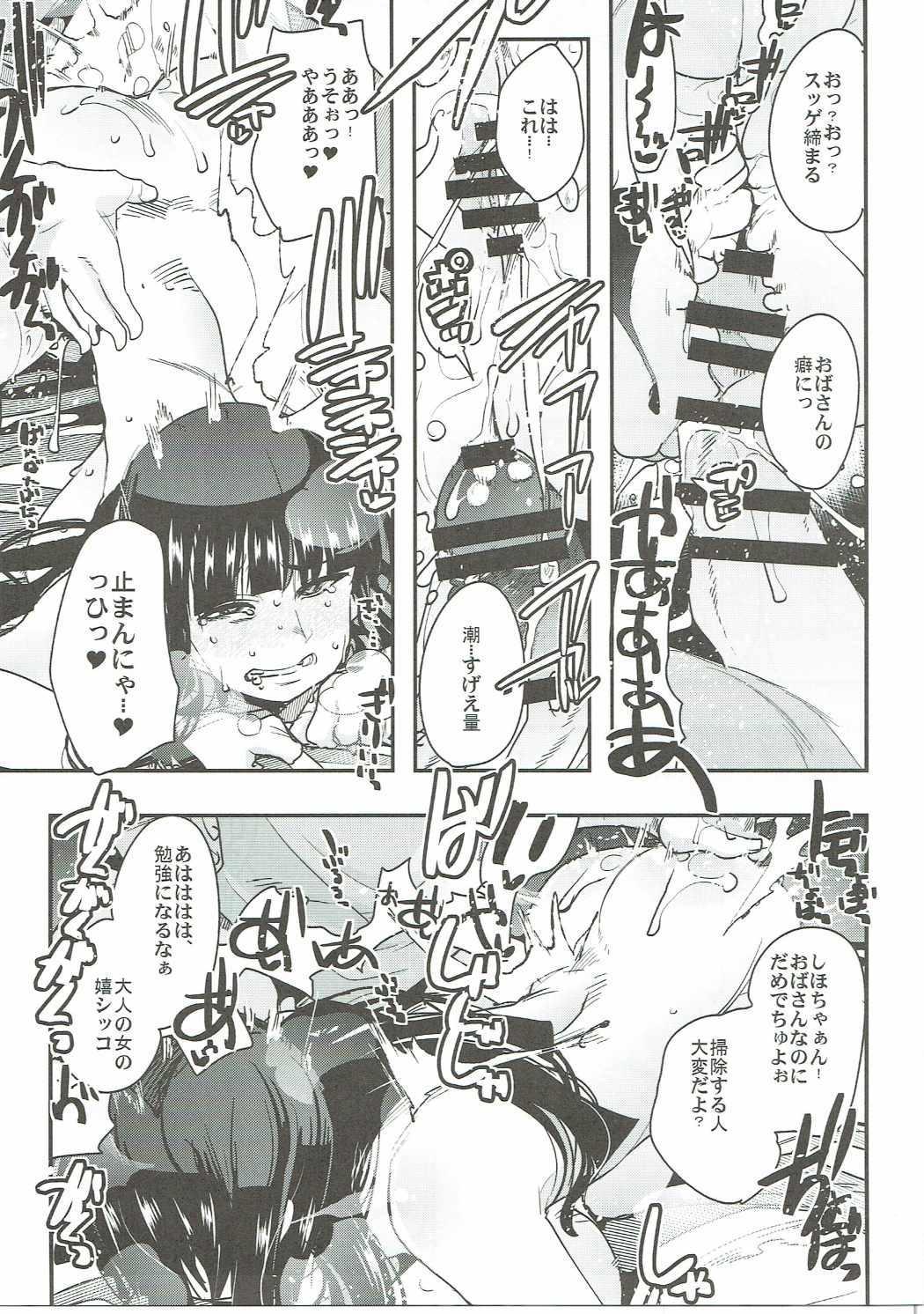 (C90) [Bronco Hitoritabi (Various)] Nishizumi-san-chi no Otoko Senshadou (Girls und Panzer) 13