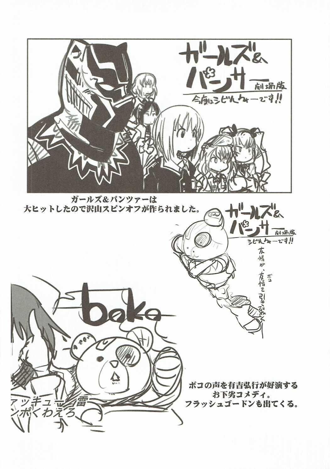 (C90) [Bronco Hitoritabi (Various)] Nishizumi-san-chi no Otoko Senshadou (Girls und Panzer) 20