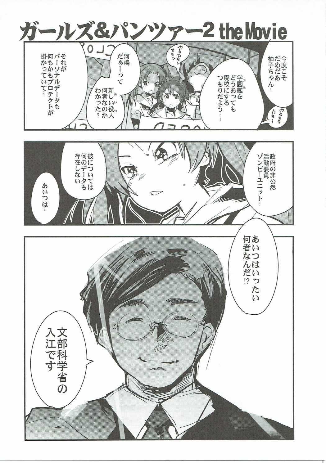 (C90) [Bronco Hitoritabi (Various)] Nishizumi-san-chi no Otoko Senshadou (Girls und Panzer) 31