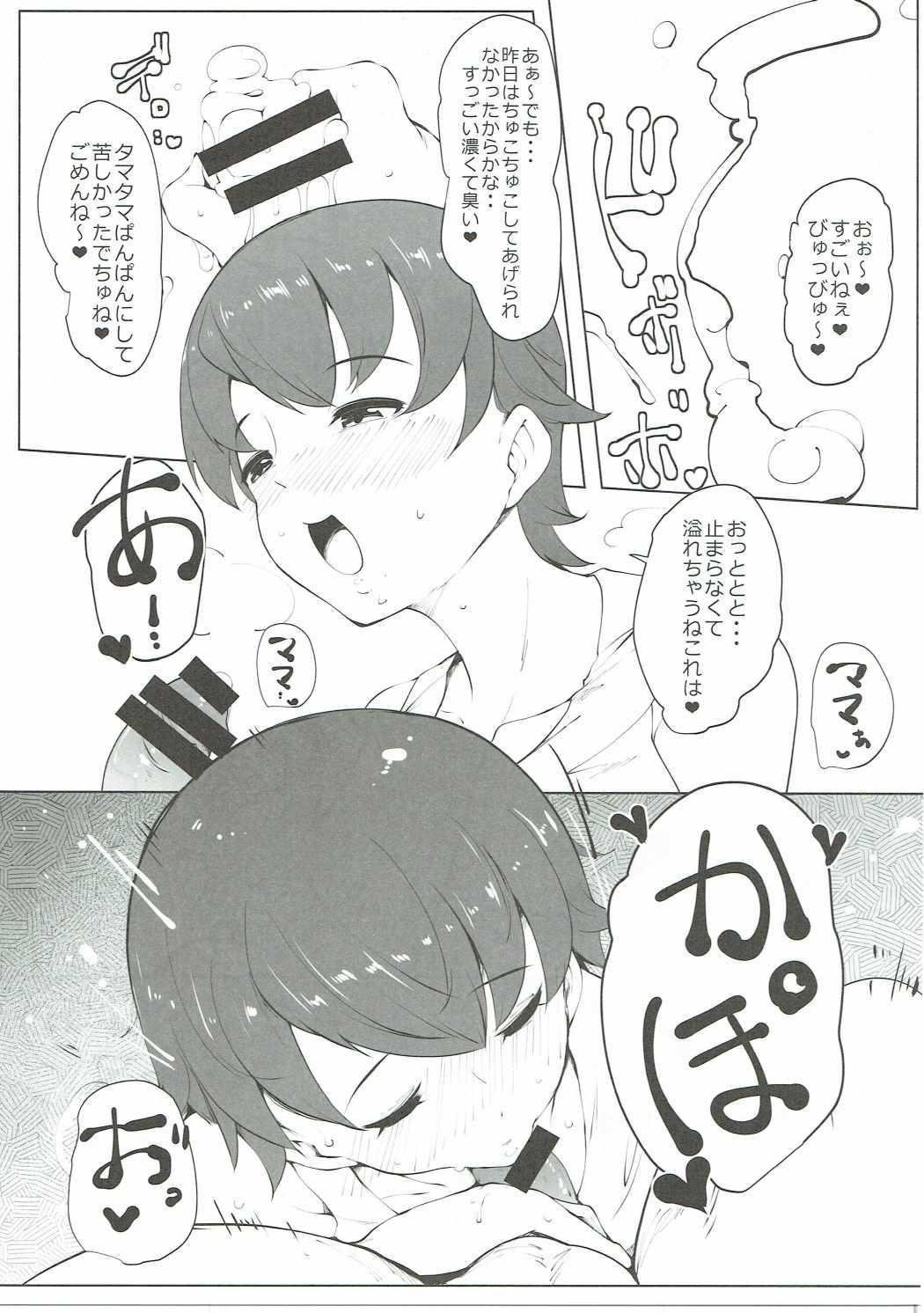 (C90) [Bronco Hitoritabi (Various)] Nishizumi-san-chi no Otoko Senshadou (Girls und Panzer) 37
