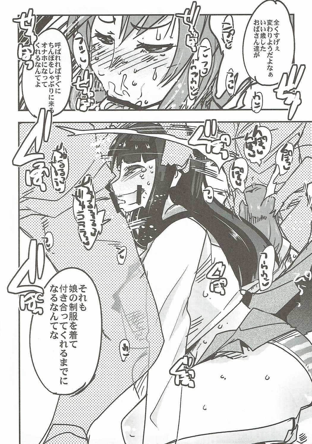 (C90) [Bronco Hitoritabi (Various)] Nishizumi-san-chi no Otoko Senshadou (Girls und Panzer) 44