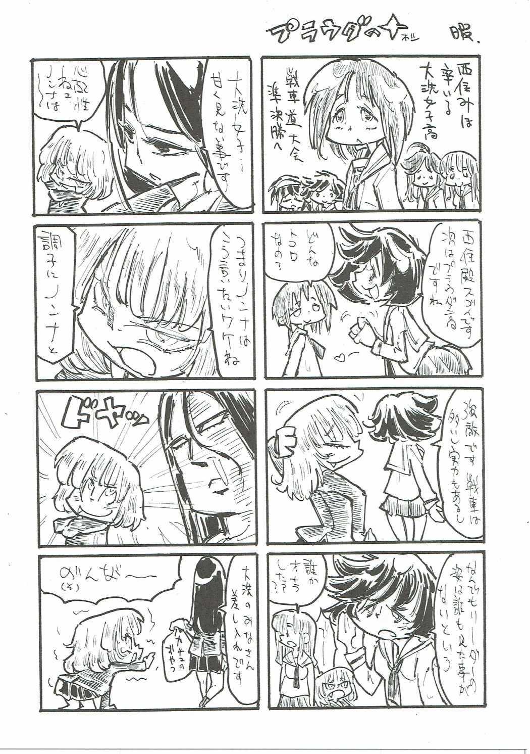(C90) [Bronco Hitoritabi (Various)] Nishizumi-san-chi no Otoko Senshadou (Girls und Panzer) 51