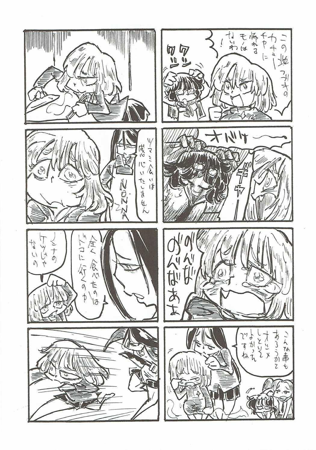 (C90) [Bronco Hitoritabi (Various)] Nishizumi-san-chi no Otoko Senshadou (Girls und Panzer) 54