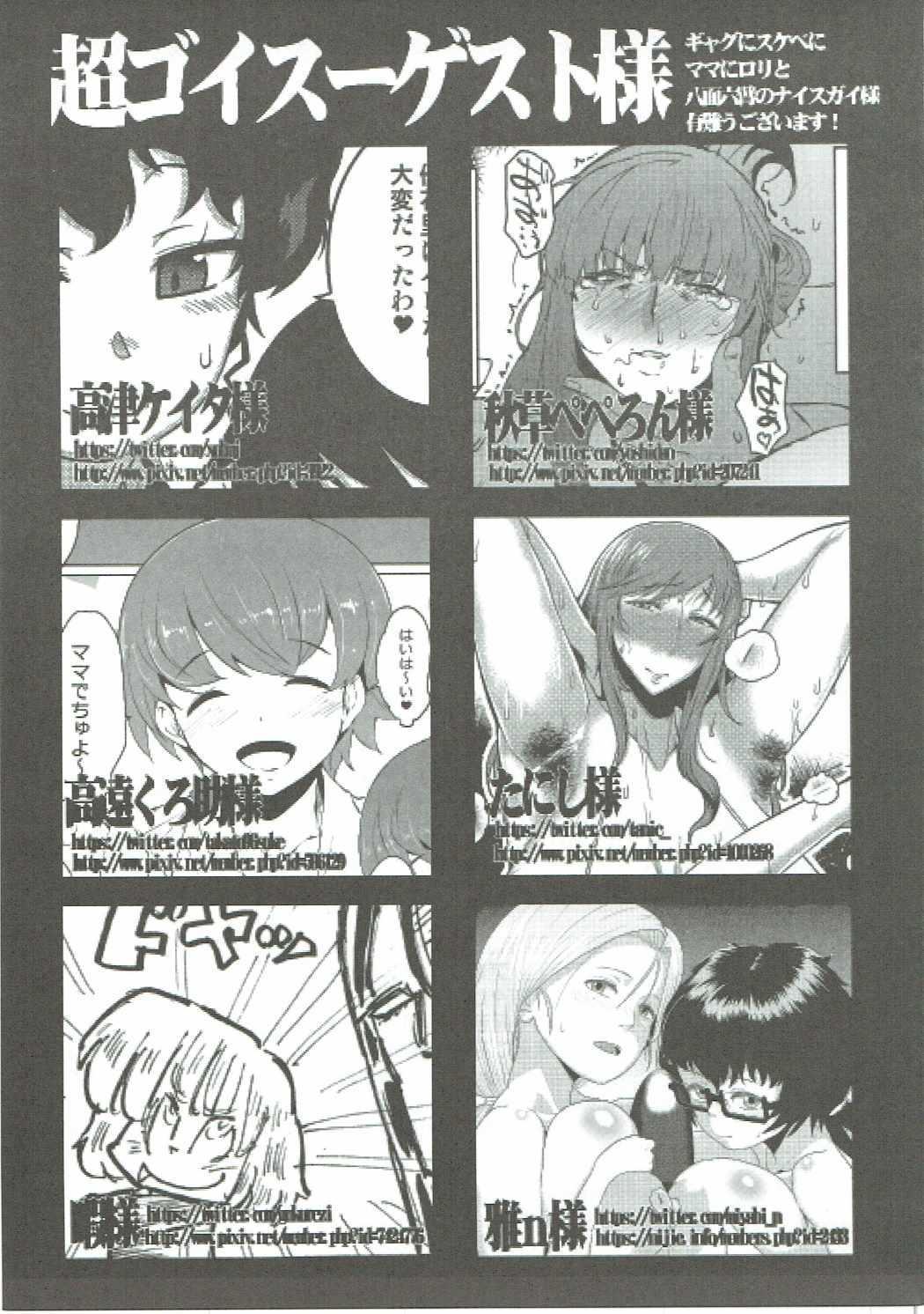 (C90) [Bronco Hitoritabi (Various)] Nishizumi-san-chi no Otoko Senshadou (Girls und Panzer) 55
