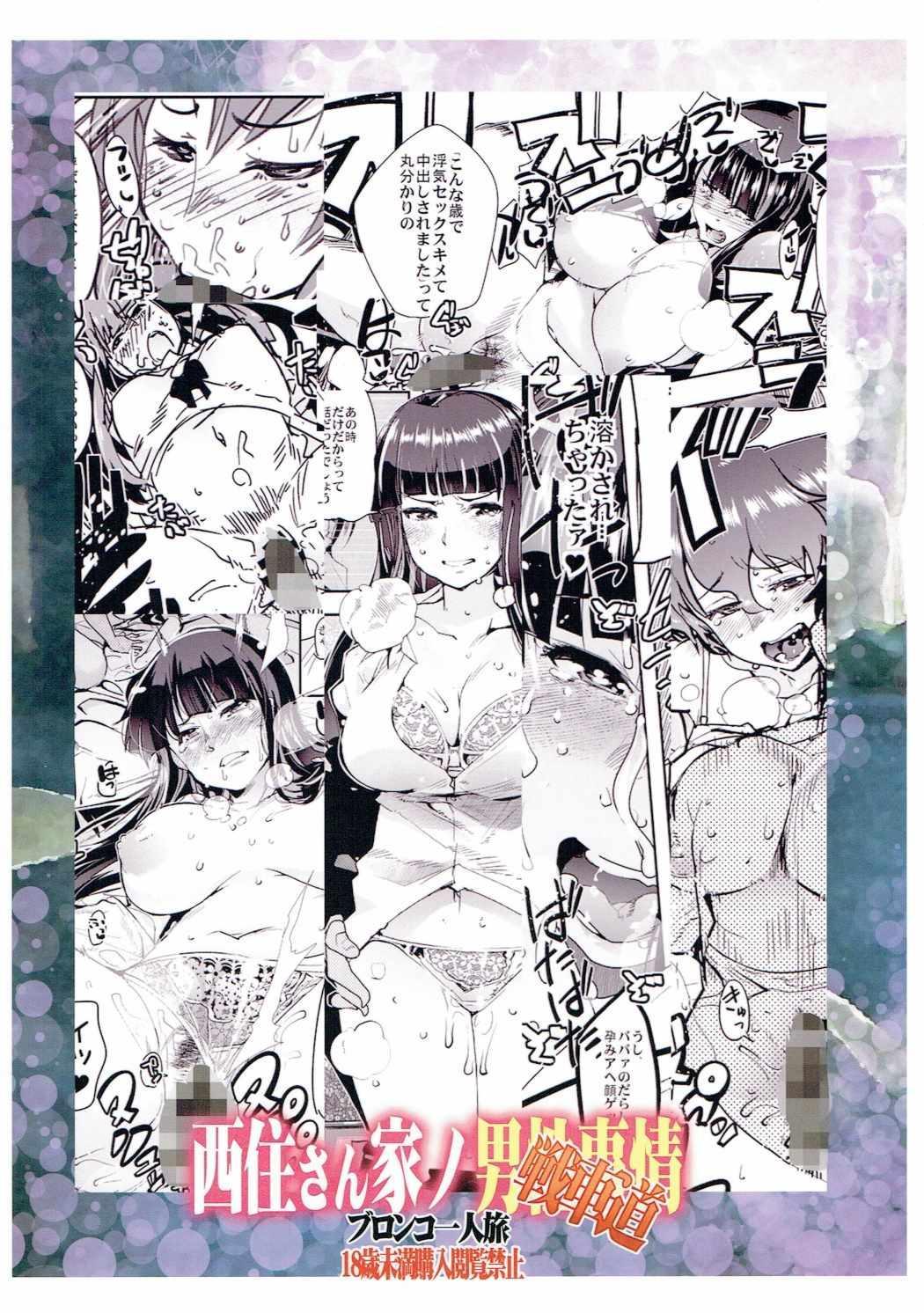 (C90) [Bronco Hitoritabi (Various)] Nishizumi-san-chi no Otoko Senshadou (Girls und Panzer) 57