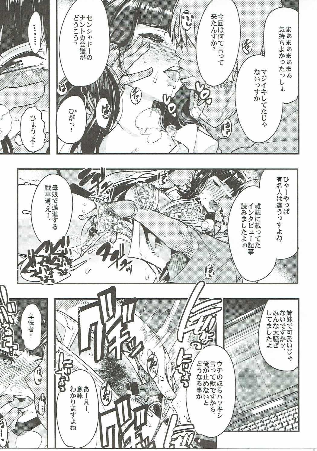(C90) [Bronco Hitoritabi (Various)] Nishizumi-san-chi no Otoko Senshadou (Girls und Panzer) 5