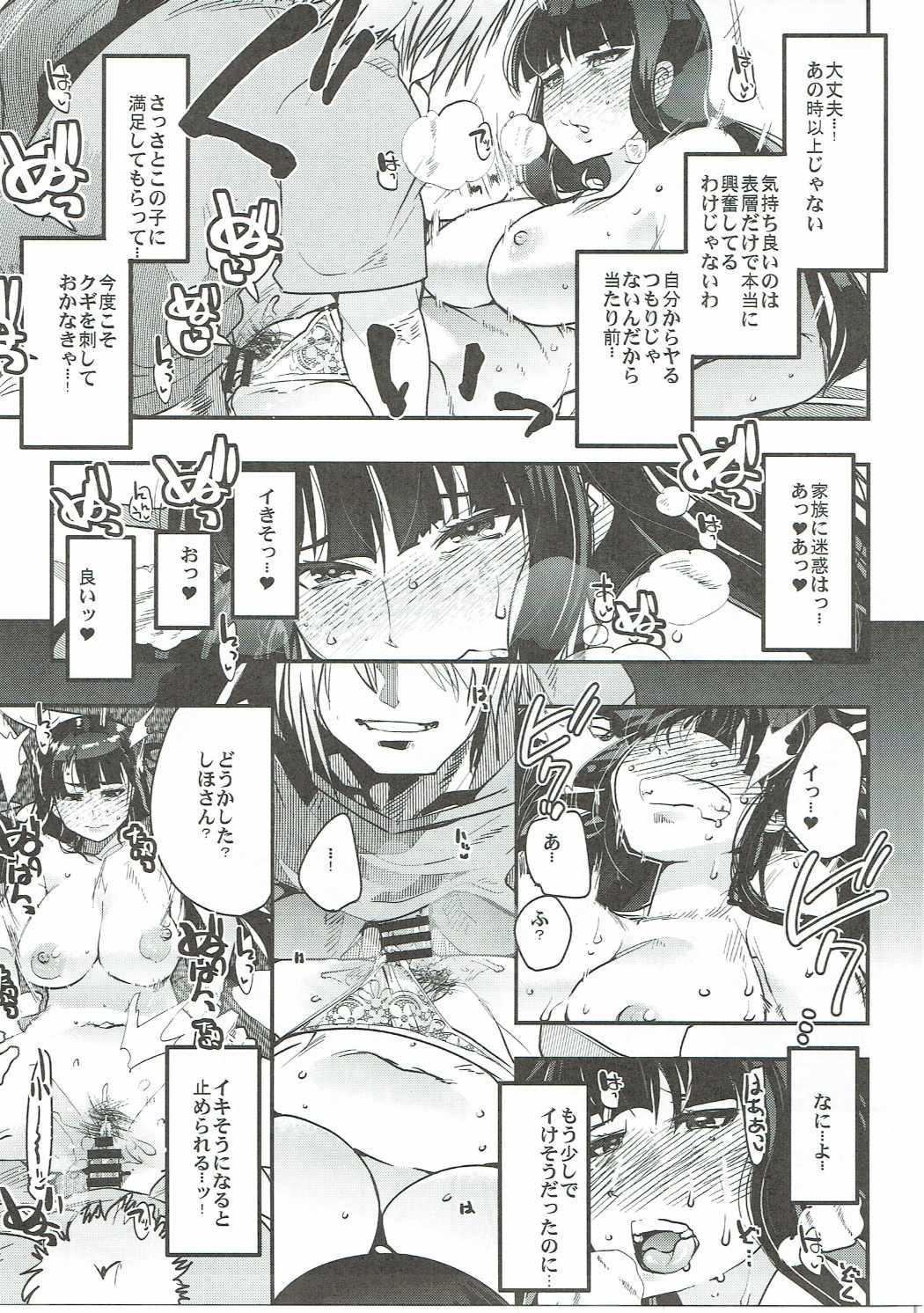 (C90) [Bronco Hitoritabi (Various)] Nishizumi-san-chi no Otoko Senshadou (Girls und Panzer) 7
