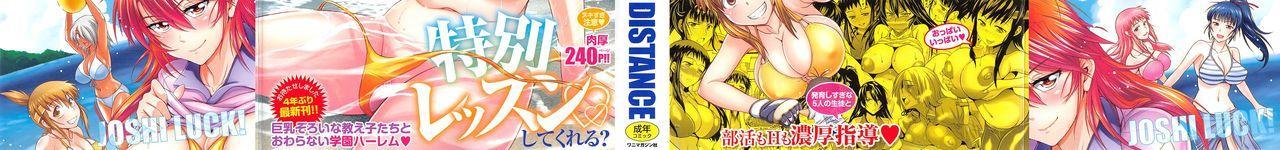 Jyoshi Luck! Girls Lacrosse Club + Bonus Chapter 8 & Booklet Melon 1