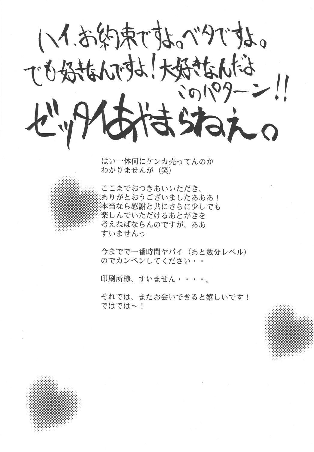 Yakumo Mamire 30