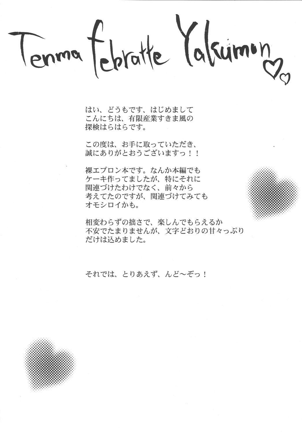 Yakumo Mamire 3