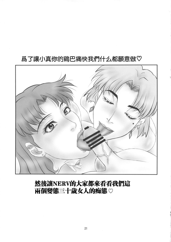 Misato to Ritsuko Monzetsu Misoji Yuugi 19