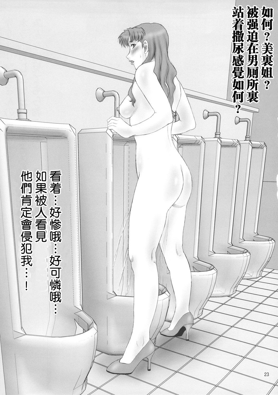 Misato to Ritsuko Monzetsu Misoji Yuugi 21