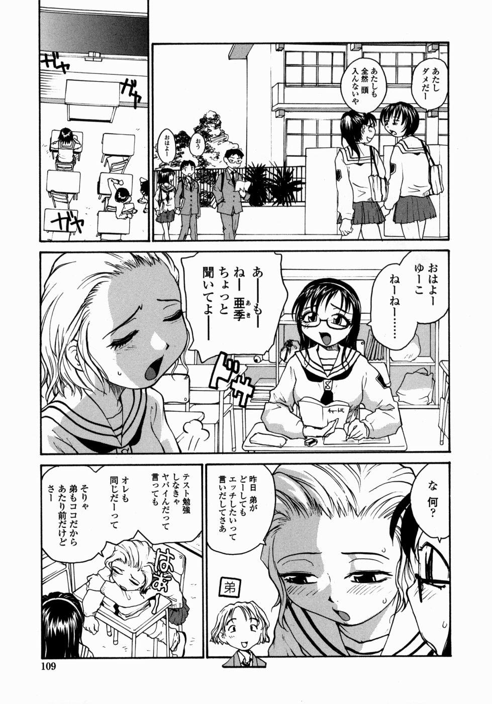 Ane to Megane to Milk   Sister, Glasses and Sperm 108