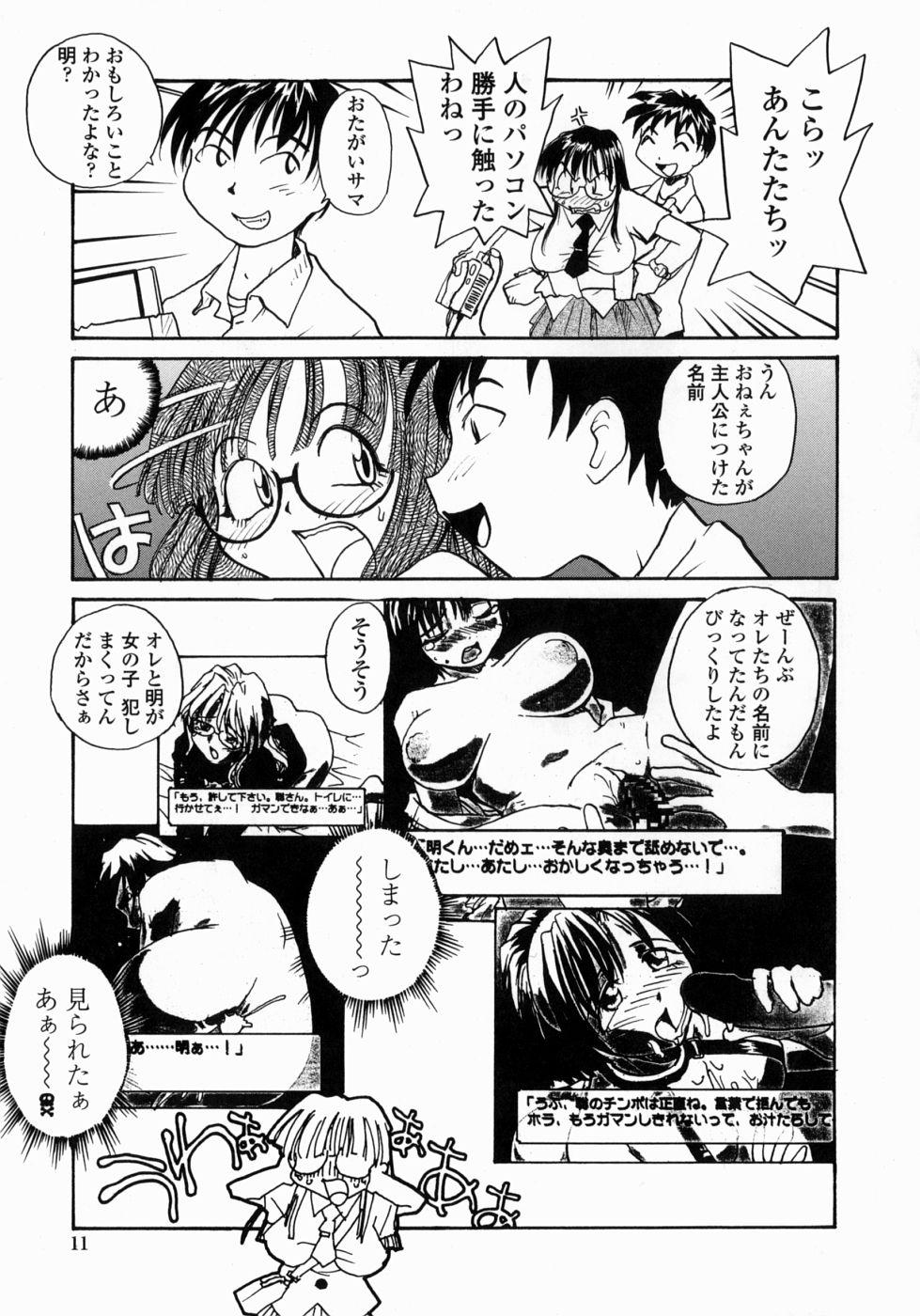 Ane to Megane to Milk   Sister, Glasses and Sperm 10