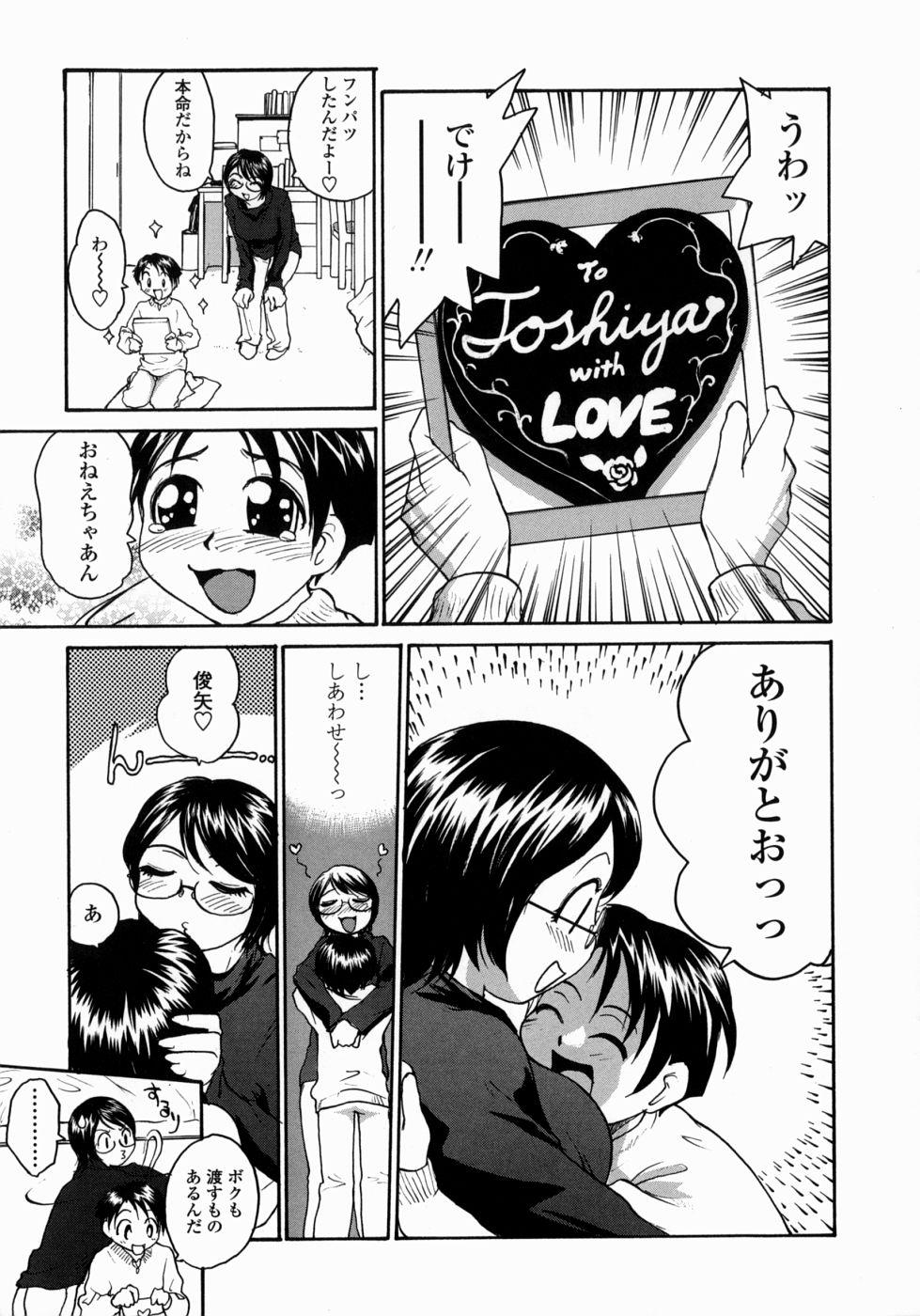 Ane to Megane to Milk   Sister, Glasses and Sperm 126