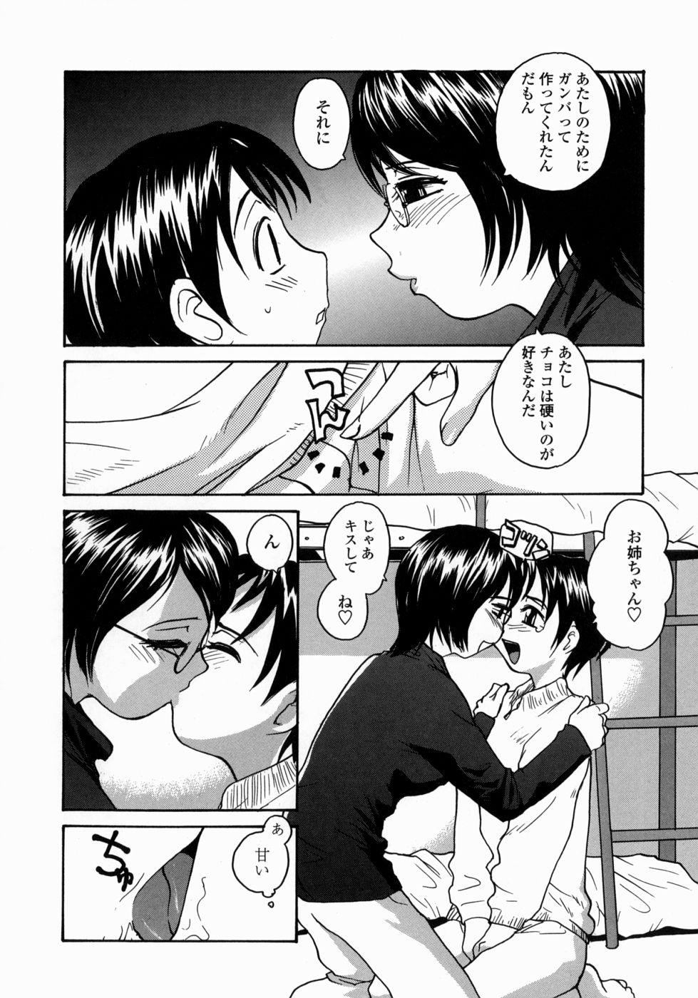 Ane to Megane to Milk   Sister, Glasses and Sperm 129