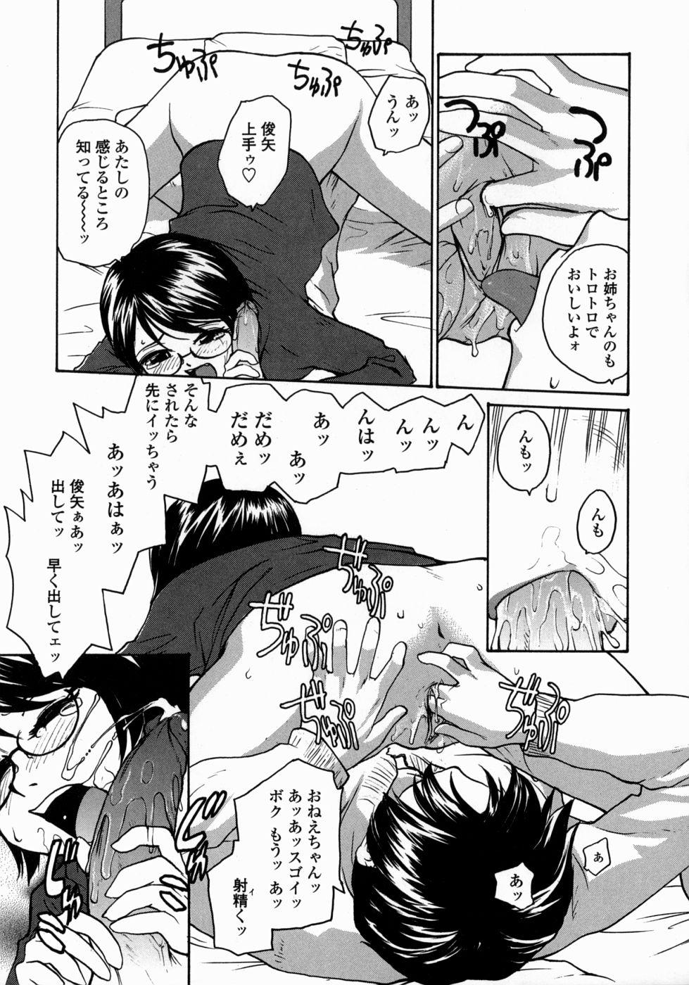 Ane to Megane to Milk   Sister, Glasses and Sperm 132