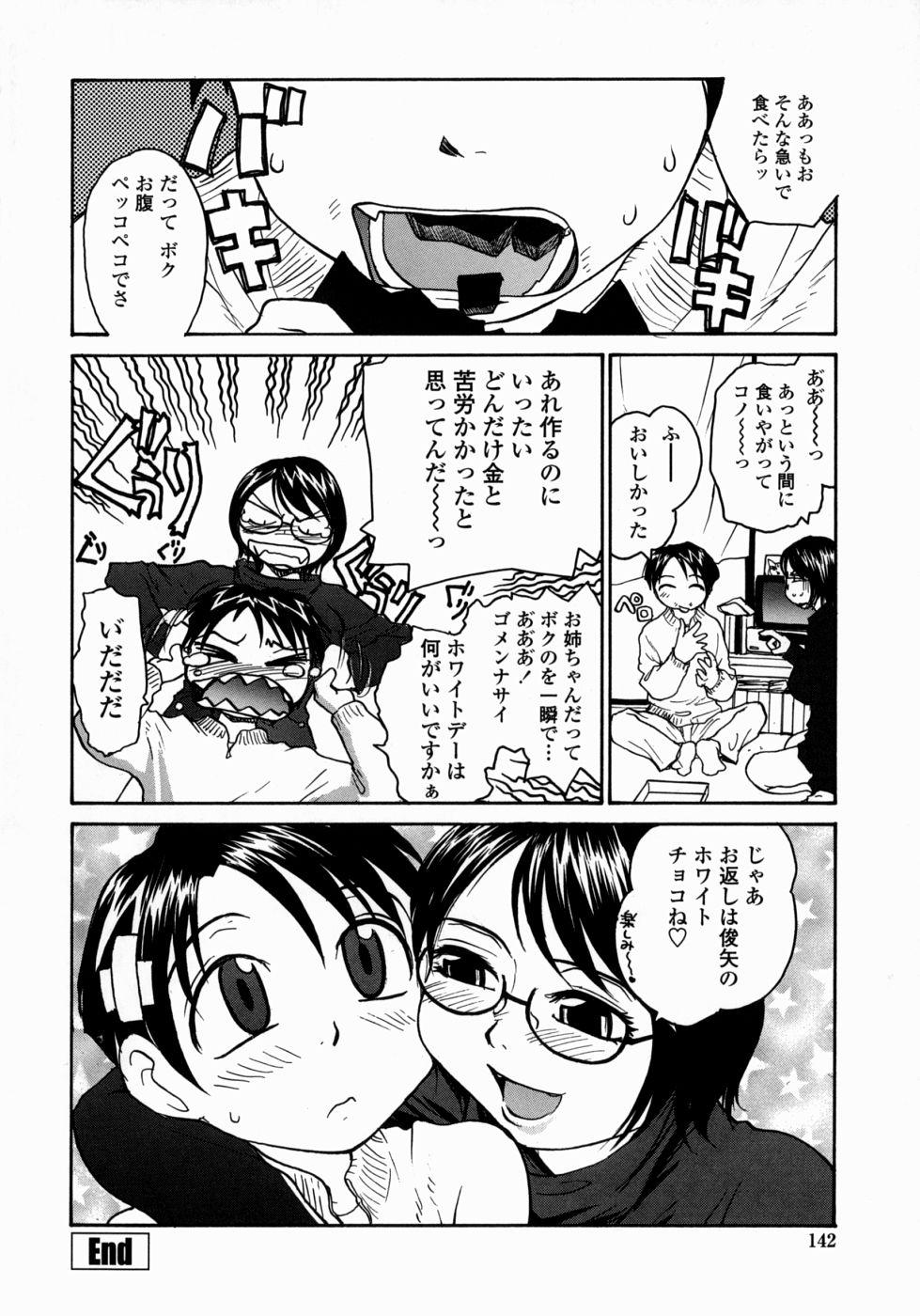 Ane to Megane to Milk   Sister, Glasses and Sperm 141