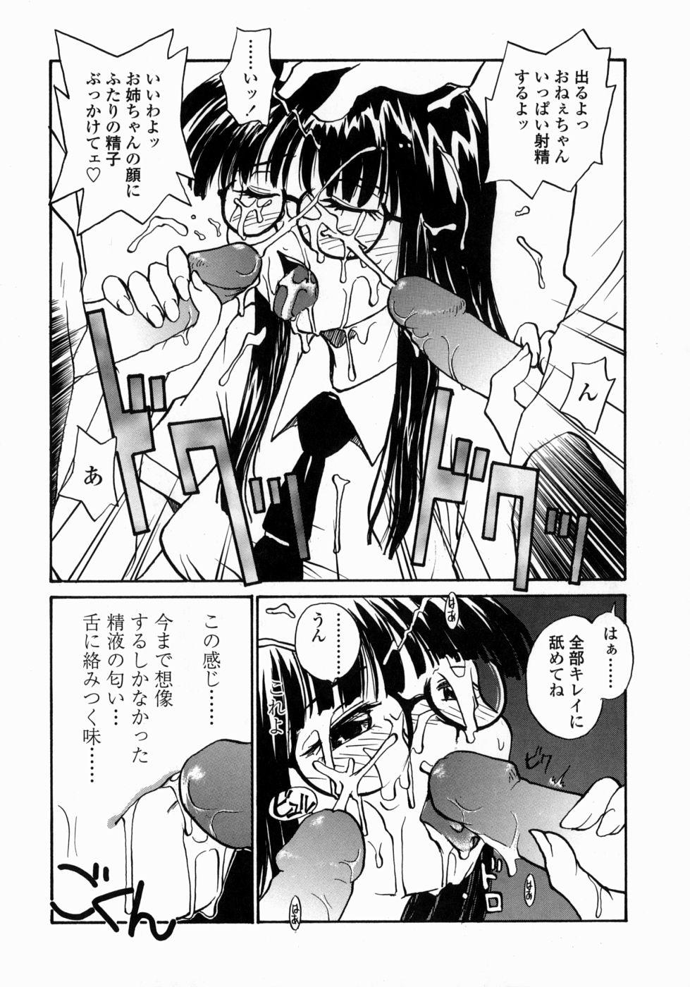 Ane to Megane to Milk   Sister, Glasses and Sperm 14
