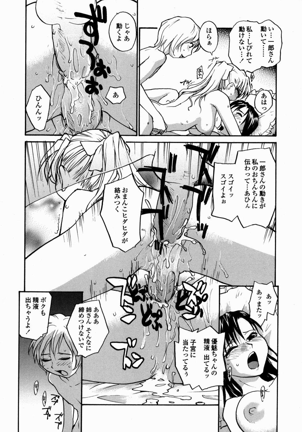 Ane to Megane to Milk   Sister, Glasses and Sperm 157