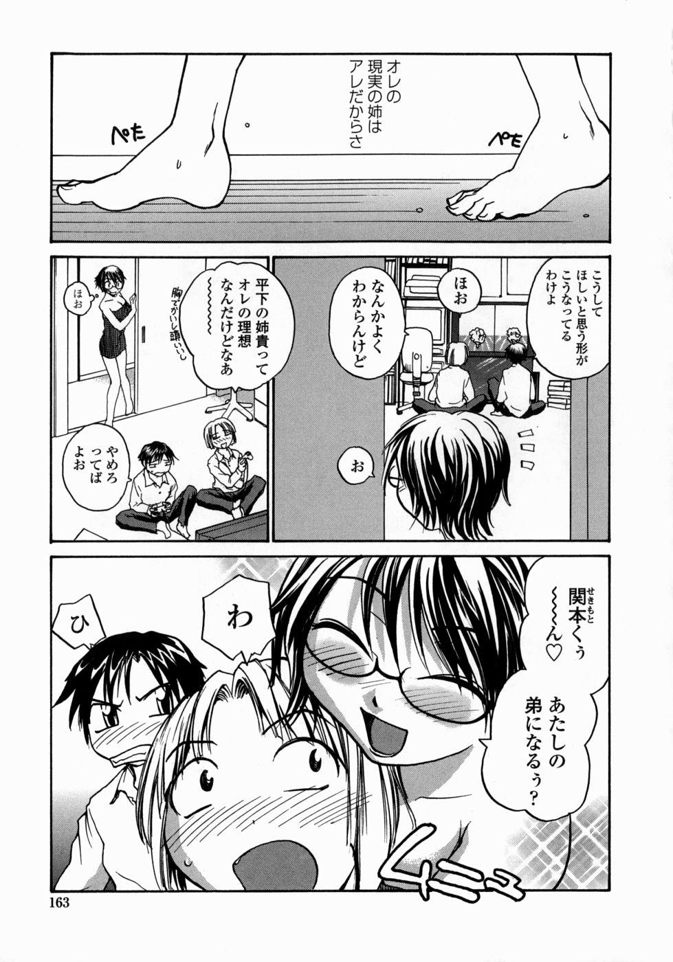 Ane to Megane to Milk   Sister, Glasses and Sperm 162