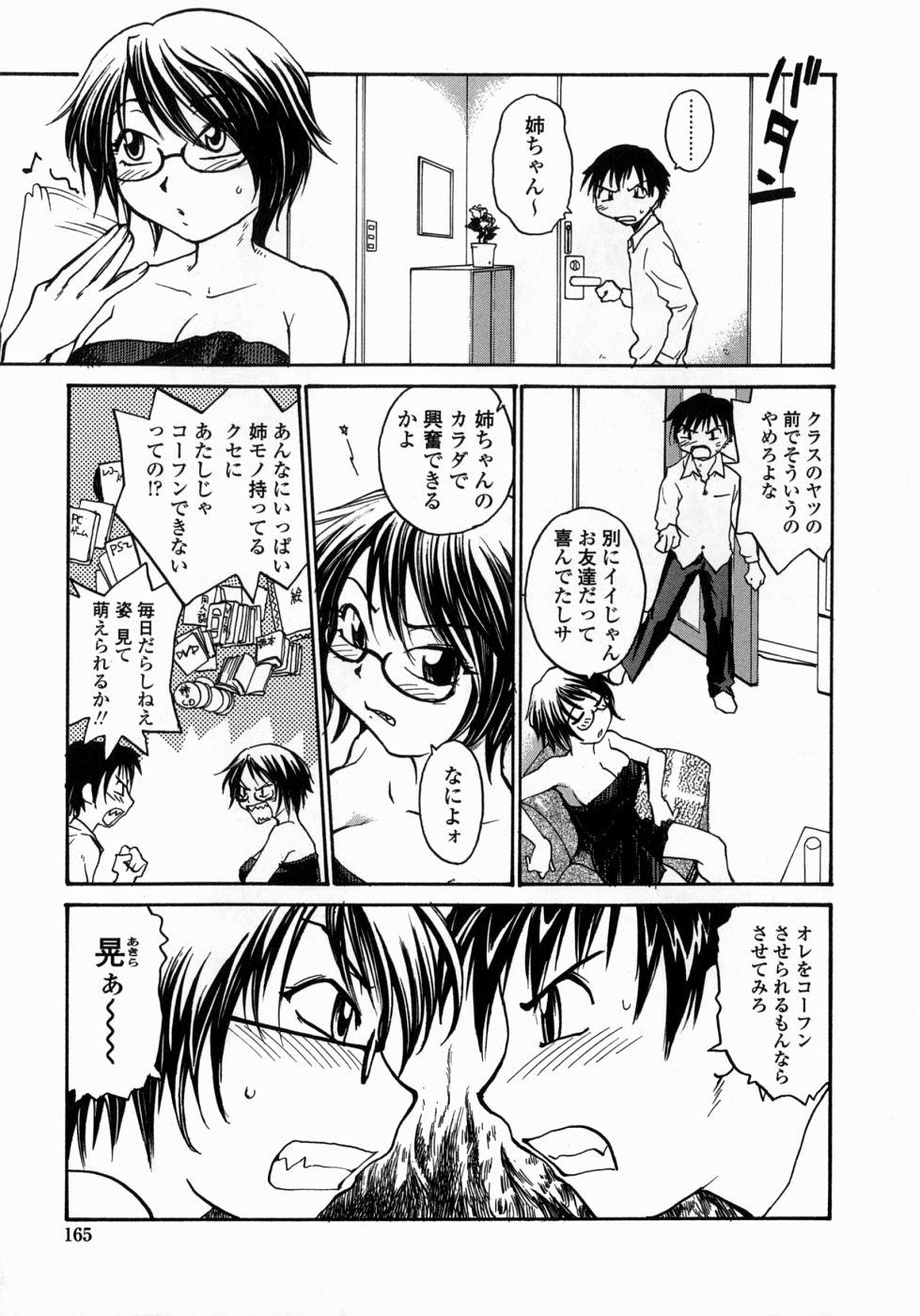 Ane to Megane to Milk   Sister, Glasses and Sperm 164