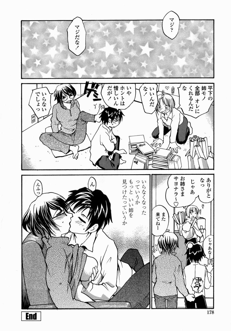 Ane to Megane to Milk   Sister, Glasses and Sperm 177