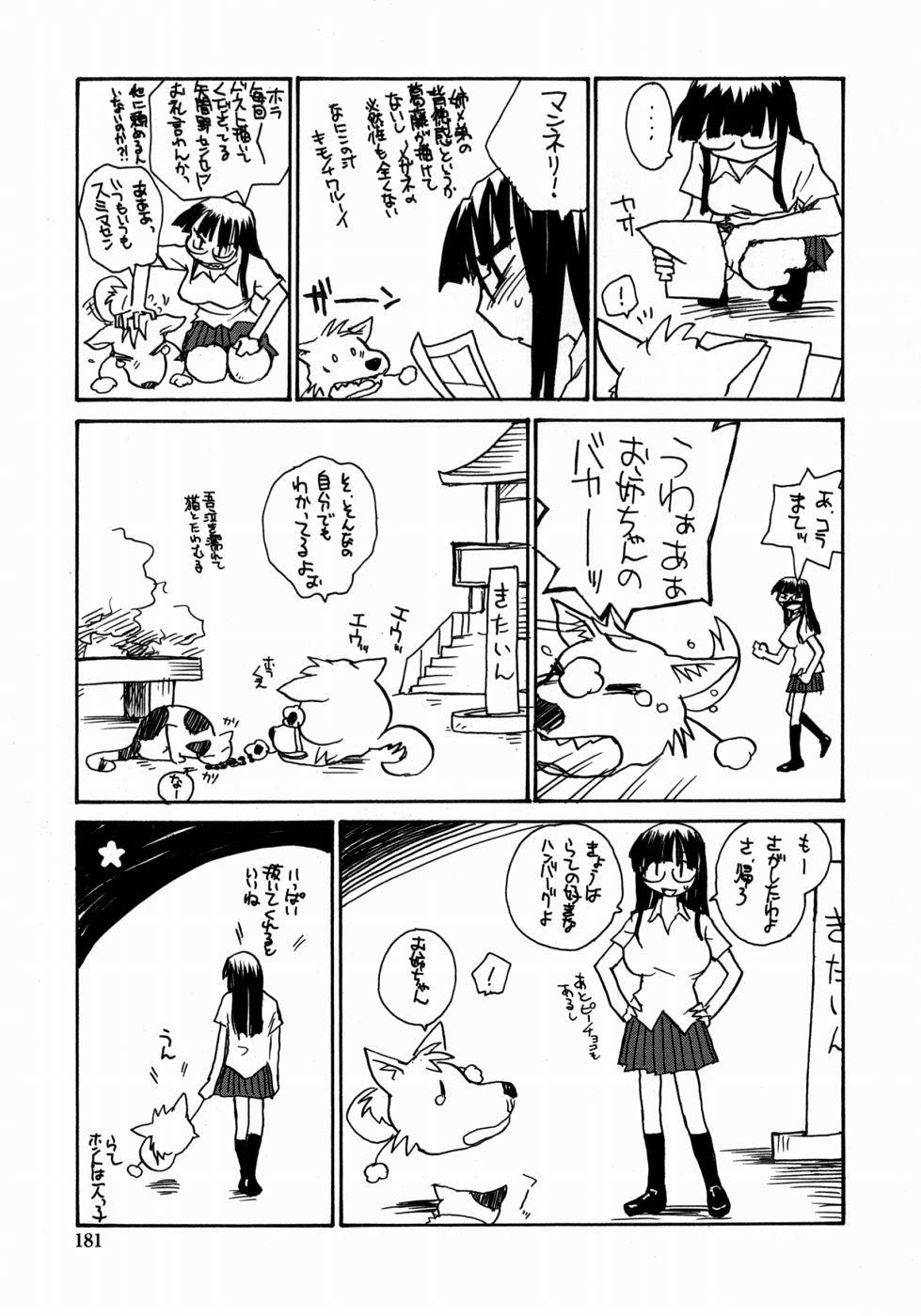 Ane to Megane to Milk   Sister, Glasses and Sperm 180