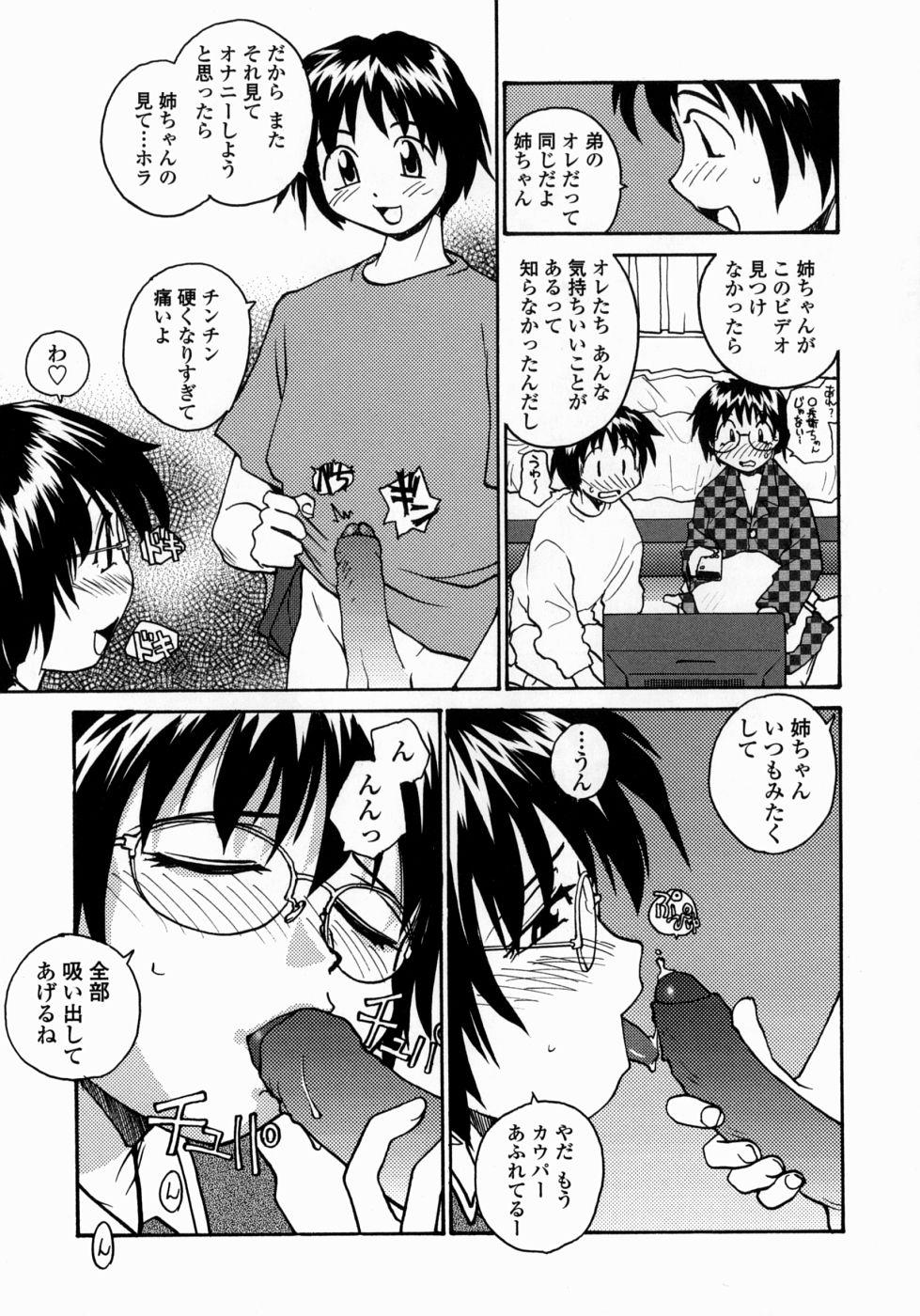 Ane to Megane to Milk   Sister, Glasses and Sperm 28