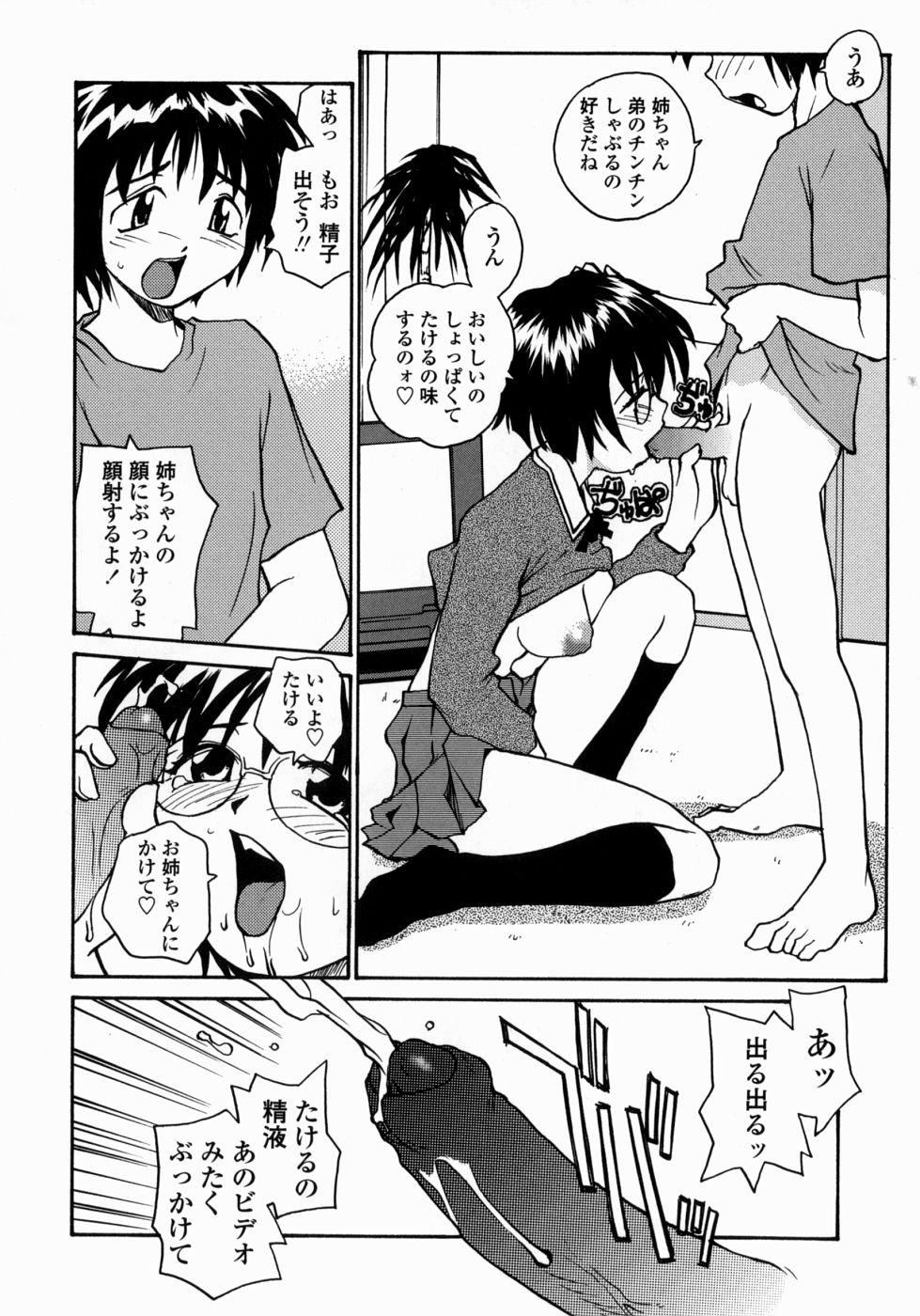 Ane to Megane to Milk   Sister, Glasses and Sperm 29