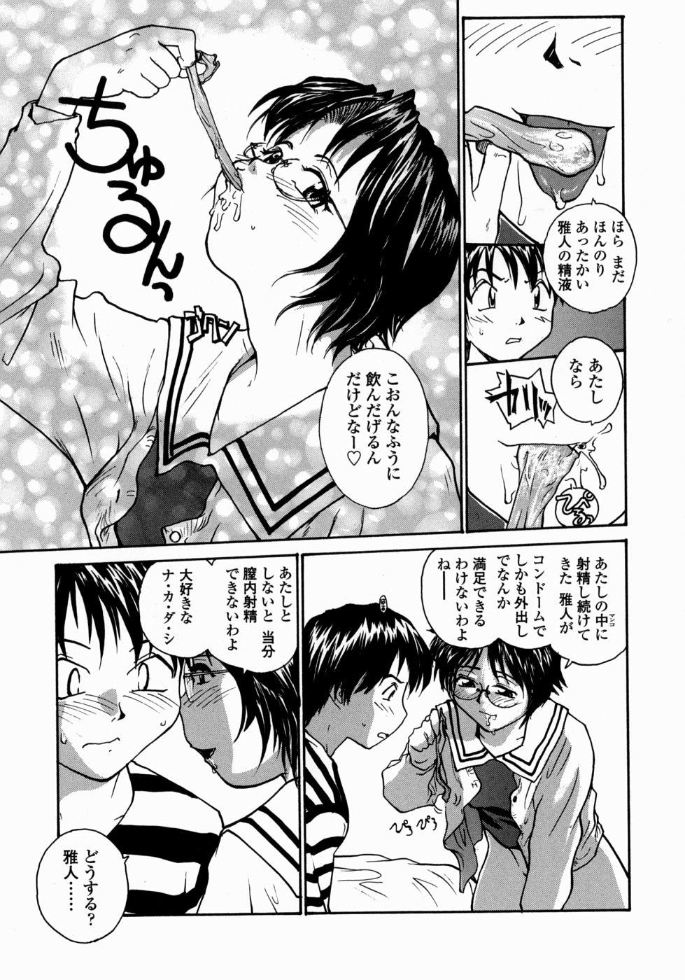 Ane to Megane to Milk   Sister, Glasses and Sperm 44