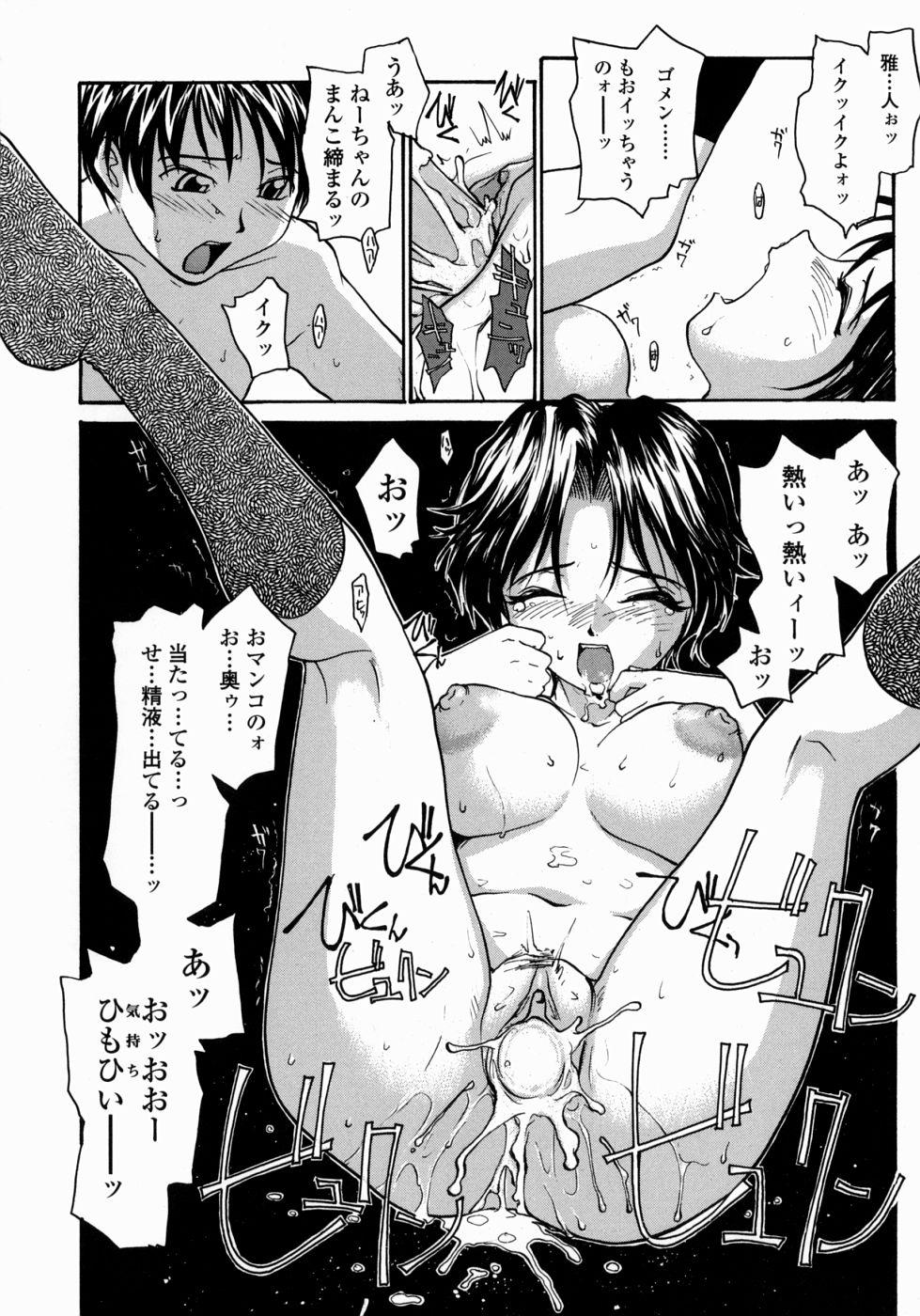 Ane to Megane to Milk   Sister, Glasses and Sperm 49