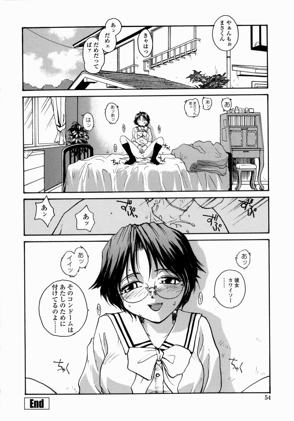 Ane to Megane to Milk   Sister, Glasses and Sperm 53