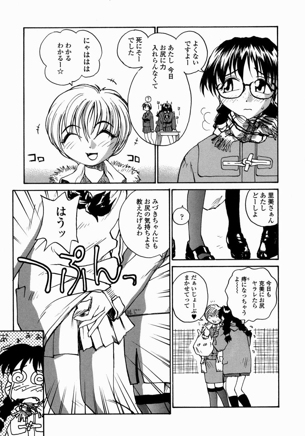 Ane to Megane to Milk   Sister, Glasses and Sperm 58